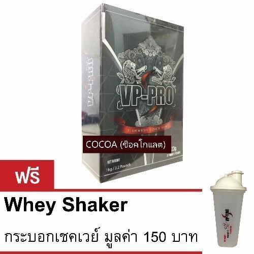 ขายถูก Siam Whey VP-PRO รสโกโก้ (ช็อกโกแลต) ขนาด 1 กิโลกรัม เวย์โปรตีนชนิดละลายน้ำง่าย (แถมฟรี กระบอกเชคสยามเวย์) ขายดี