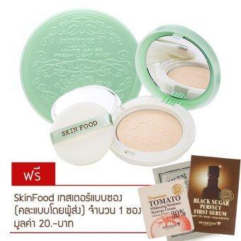 SKINFOOD แป้งองุ่น White Grape Fresh Light Pact 12g #21 + SkinFood เทสเตอร์คละแบบ 1 ซอง