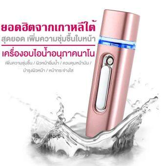 ซื้อ/ขาย SKYE Mini พัดลมไอน้ำนาโน มินิ mini Power Bank พัดลมไอน้ำ พัดลมไอน้ำขนาดเล็ก เครื่องพ่นไอน้ำ สำหรับหน้า พัดลมไอน้ำแฟชั่นแบบพกพา ROSEGOLD
