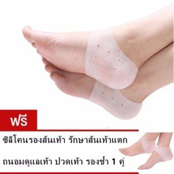 ราคา Small Target ซิลิโคนป้องกันส้นเท้าแตก ปวดส้นเท้า รองช้ำ(Silicone Heels Cover) รุ่น ST-001001 (White) ซื้อ 1 แถม 1