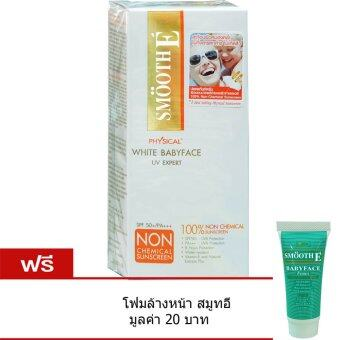 Harga Smooth E Physical Sunscreen SPF50+ 15 กรัม (สีเบจ)