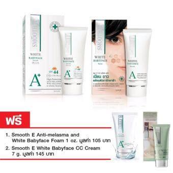Smooth E White Babyface Serum 0.8oz. + Smooth E Babyface Serum Plus SPF44 0.8oz. + Free 1) BBF&Anti-melasma Foam (1oz.) 2)BBF CC Cream (7g)