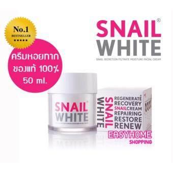 Snail White Cream ครีมหอยทากขาว ขนาด 50 ml. ของแท้ 100%