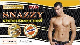 SNAZZY MEN ผู้ชาย สุดยอดอาหารเสริมลดน้ำหนัก