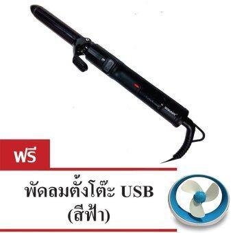 ราคา Sokany แกนม้วนผมหมุน ซ้าย-ขวา ไฟฟ้า รุ่น HB-738D (Black) แถมฟรี พัดลมตั้งโต๊ะ USB (สีฟ้า)