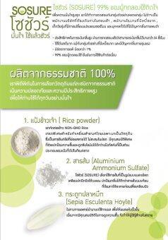 SOSURE แป้งสมุนไพรระงับกลิ่นกาย กลิ่นตัว กลิ่นเหงื่อ โซชัวร์(SOSURE) 20g (6 ชิ้น) - 3