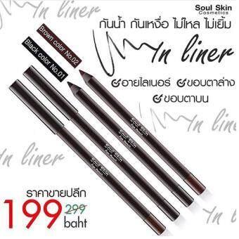 Soul Skin Eye Pencil Waterproof No.2 ดินสอเขียนขอบตา กันน้ำสีน้ำตาล (1แท่ง)