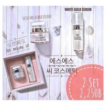 SSC Cosmetic Skin Melasma Cream & White Gold Serum