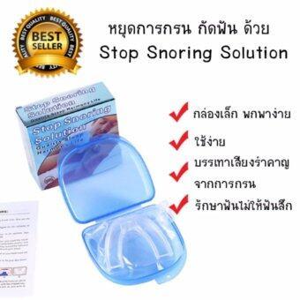 Stop Snoring Solution อุปกรณ์ยางครอบฟัน แก้นอนกรน แก้นอนกัดฟัน อุปกรณ์แก้นอนกรน