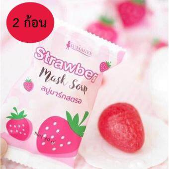 สบู่มาส์กสตรอเบอรี่ สบู่มาส์กหน้าสด หน้าใส ไร้สิว Strawberry MaskSoap by sumanee 30 g. (2 ก้อน)