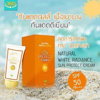 Sun Protect Cream กันแดดกันน้ำ SPF 50 PA+++ 1 กล่อง (50 กรัม)