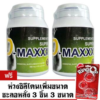 Super D-Maxxxซุปเปอร์ดีแม็กซ์ อาหารเสริมผู้ชาย (60 เม็ด x 2 กระปุก) แถมฟรี ห่วงเพิ่มขนาดชะลอหลั่ง Lover 3 ชิ้น