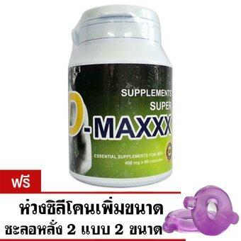 Super D-Maxxxซุปเปอร์ดีแม็กซ์ อาหารเสริมผู้ชาย (60/กระปุก) แถมฟรี ห่วงเพิ่มขนาดชะลอหลั่ง 2 แบบ 2ขนาด