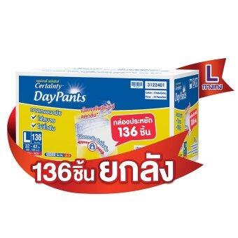 เซอร์เทนตี้ เดย์แพ้นส์ ราคาประหยัด ลัง Super Save กางเกงอนามัย กล่องใหญ่ ไซส์ L 136 ชิ้น