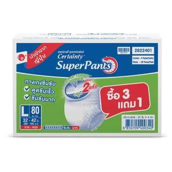 เซอร์เทนตี้ ซุปเปอร์แพนส์ ราคาประหยัด ลัง Super Save กางเกงซึมซับ กล่องใหญ่ ไซส์ L 80 ชิ้น