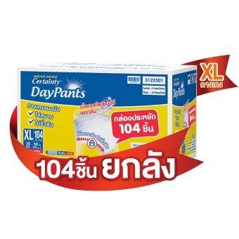 เซอร์เทนตี้ เดย์แพ้นส์ ราคาประหยัด ลัง Super Save กางเกงอนามัยกล่องใหญ่ ไซส์ XL 104 ชิ้น
