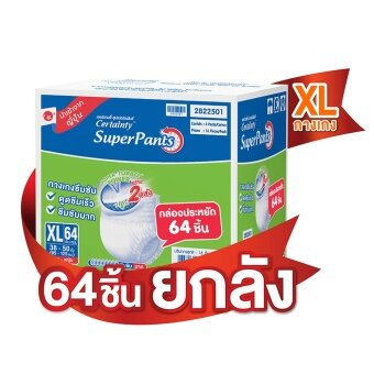 เซอร์เทนตี้ ซุปเปอร์แพ้นส์ ราคาประหยัด ลัง Super Save กางเกงซึมซับ กล่องใหญ่ ไซส์ XL 64 ชิ้น