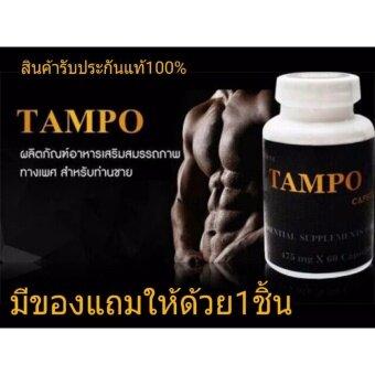 TAMPOแทมโป้ ป้องกันความเสื่อมโทรมของร่างกาย และ ทุกปัญหาของท่านชาย แทมโป้ 1 กระปุก ( 60 แคปซูล)