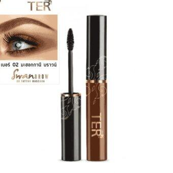 Harga TER Swan Brow 3D Tattoo Mascara เทอ มาสคาร่าคิ้ว No.2 MahoganyBrown