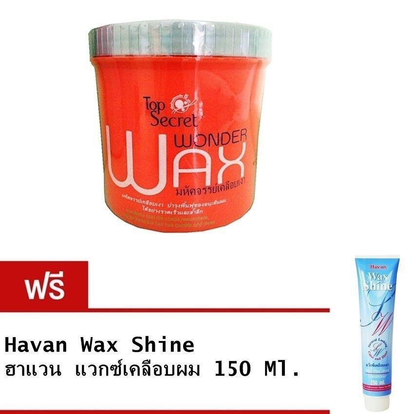 Top Secret Wonder Wax  เคลือบเงาผม บำรุง ฟื้นฟู เร่งผมยาว  500ml. ฟรี Havan Wax Shine