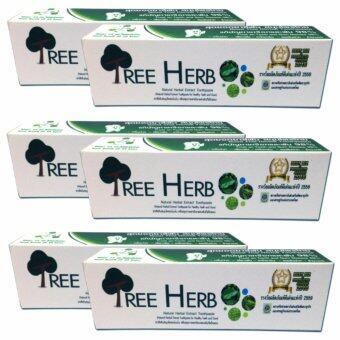 รีวิวพันทิป TREE HERB สูตรสมุนไพรสกัดเข้มข้น (6 กล่อง)