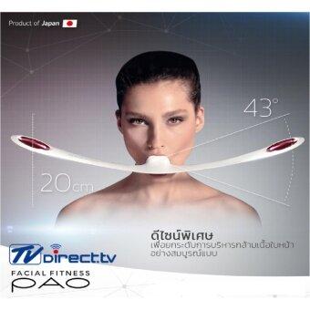 TVDirect เครื่องบริหารกล้ามเนื้อใบหน้า PAO FACIAL FITNESS