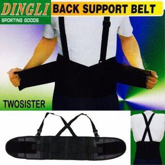 Twosister Dingli แผ่นพยุงหลัง พร้อมเข็มขัด ผ้าโปร่งใส่สบายไม่อึดอัด ออกกำลังกาย ยกของ Back Support size L