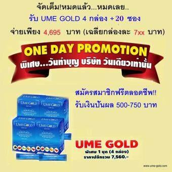 UME GOLDชุดสมัครสมาชิกฟรี แบบพิเศษแลกซื้อ รับฟรี 20 ซอง (1 ชุดมี4 กล่อง+รับฟรี 20 ซอง)