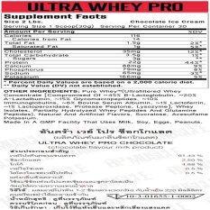 UNIVERSAL SET (ULTRA WHEY PRO 2 LBS CHOCOLATE 1 กระปุก + VISTRA CLA+L-CARNITINE 1100 mg 30 แคปซูล1 กระปุก)