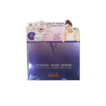 V2 Revolution Wonder Night Repair ครีมเลเซอร์ฟื้นฟูถึงระดับเซลล์30ml (1 กล่อง)