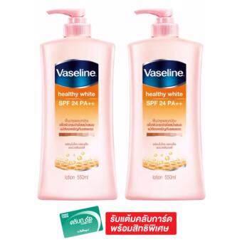 (ซื้อคู่ราคาพิเศษ!!!) VASELINE วาสลีน Healthy White SPF24 PA+++ 550ml.