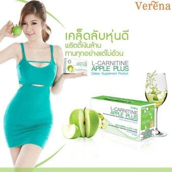 Verena L-Carnitine Apple Plus เวอรีน่า