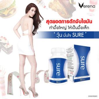 Verena Sure เวอรีน่า ชัวร์ อาหารเสริมลดน้ำหนัก