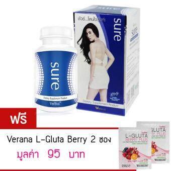 Verena Sure เวอรีน่า ชัวร์ อาหารเสริมลดน้ำหนัก ล็อคหุ่นสวยได้ชัวร์สูตรใหม่ดักจับไขมัน