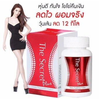 อาหารเสริมลดน้ําหนัก ยอดนิยม ยอดฮิต ที่ดีที่สุด ควบคุมน้ําหนัก ลดความอ้วน ลดความอยากอาหาร ลดไขมันหน้าท้อง ไขมันส่วนเกิน ลดพุง ต้นแขนต้นขา หน้าท้อง ลดหุ่น เร่งด่วน ดักจับไขมัน แป้ง เวอรีน่า Verena The Secret Plus กล่องแดง (30เม็ด) x 1กระปุก