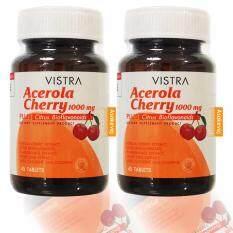 Vistra Acerola Cherry 1000 mg 45เม็ด (2ขวด) วิสทร้า อะเซโรลาเชอร์รี่ 1000 มก.