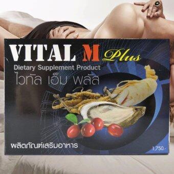 ผลิตภัณฑ์อาหารเสริมสำหรับผู้ชาย เพิ่มสมรรถภาพ VITAL M PLUSบรรจุแผงละ 10 แคปซูล