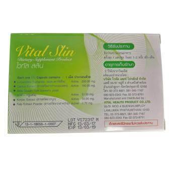 Vital Slin ไวทัล สลิน อาหารเสริมลดน้ำหนัก