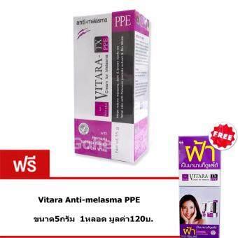 Vitara ครีมลบรอยฝ้า TX PPE Cream for Melasma 15 g.