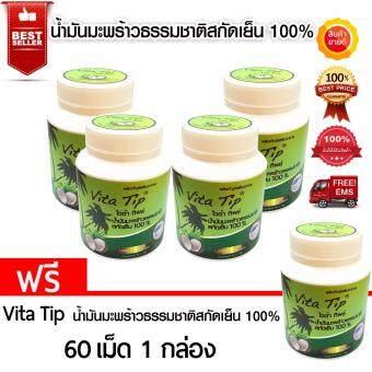 Vitatip น้ำมันมะพร้าวบริสุทธิ์สกัดเย็น 100% เกรดพรีเมี่ยม ชนิดแคปซูล (60 เม็ด x 4 กระปุก) แถม! 1 กระปุก