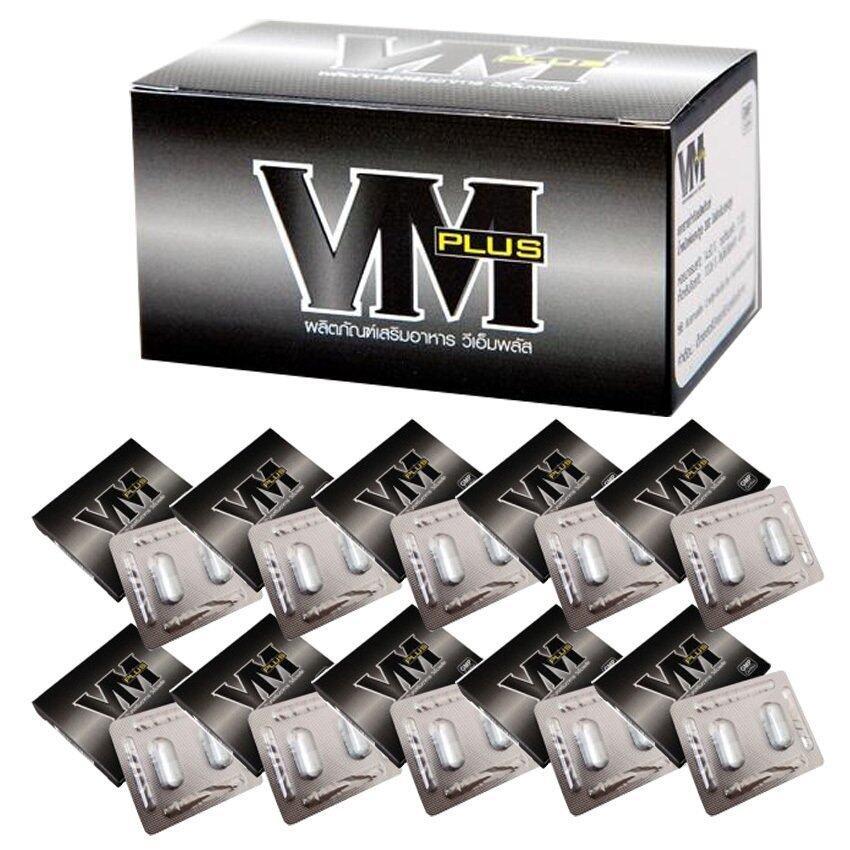 มาใหม่ VM PLUSวีเอ็มพลัส บำรุงสุขภาพทางเพศผู้ชาย(กล่องใหญ่20แคปซูล) นำเสนอ
