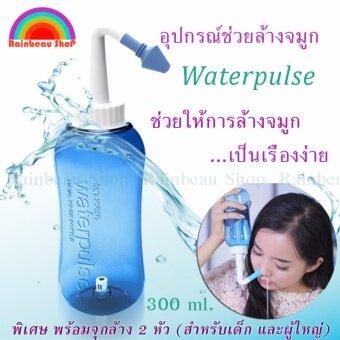 เปรียบเทียบราคา อุปกรณ์ล้างจมูก WATER PULSE 300 ml. นวัตกรรมใหม่ล่าสุดของการล้างจมูก ขวดล้างจมูกวอเตอร์พัลส์ (สีฟ้า) สำหรับผู้ใหญ่และเด็ก