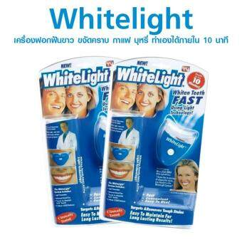White Light ชุดฟอกฟันขาว ช่วยขจัดคราบ กาแฟ บุหรี่ ใช้เวลาเพียง 10นาที/ต่อครั้งในการทำ 2 ชุด