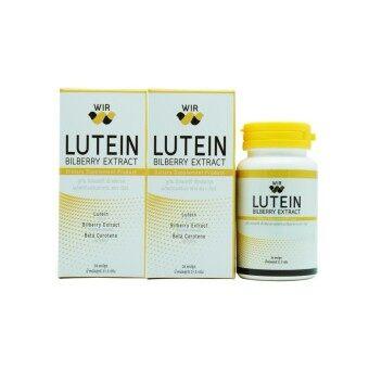 WIR Lutein Bilberry Extract เวียร์ ลูทีน บิลเบอร์รี่ เอ็กซ์แทรค (24 เม็ด) 2 กระปุก