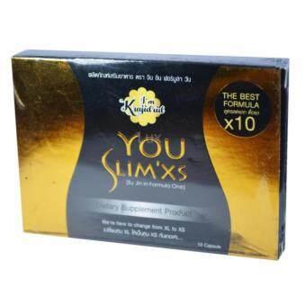 You Slim'XS ยูสลิม ผลิตภัณฑ์เสริมอาหาร รูปร่างดี เพรียว กระชับ ปรับสมดุลการเผาผลาญ ดื้อยา ลดยาก เอาอยู่ อิ่มไว ไม่โยโย่ (10 แคปซูล) 1 กล่อง