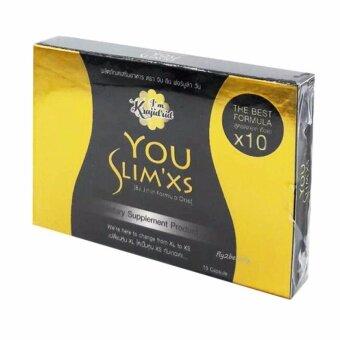 You Slim'XS ยูสลิม ผลิตภัณฑ์เสริมอาหาร รูปร่างดี
