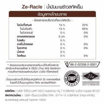 Ze-Racle น้ำมันมะพร้าวสกัดเย็น ขนาด 800 ml. - 2