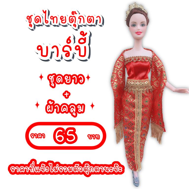 ชุดไทย ชุดตุ๊กตา ของถวายแก้บนได้