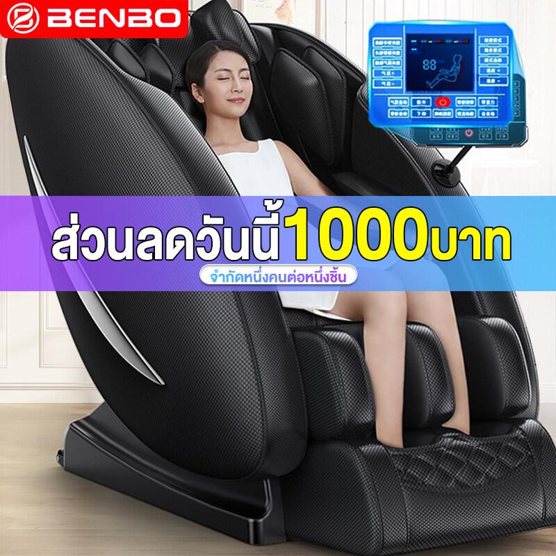 BENBO เก้าอี้นวด รุ่น AM989 เครื่องนวดอเนกประสงค์ เก้าอี้นวดไฟฟ้าอัตโนมัติรุ่นใหม่หรูหราสำหรับผู้สูงอายุ เก้าอี้นวดที่บ้าน