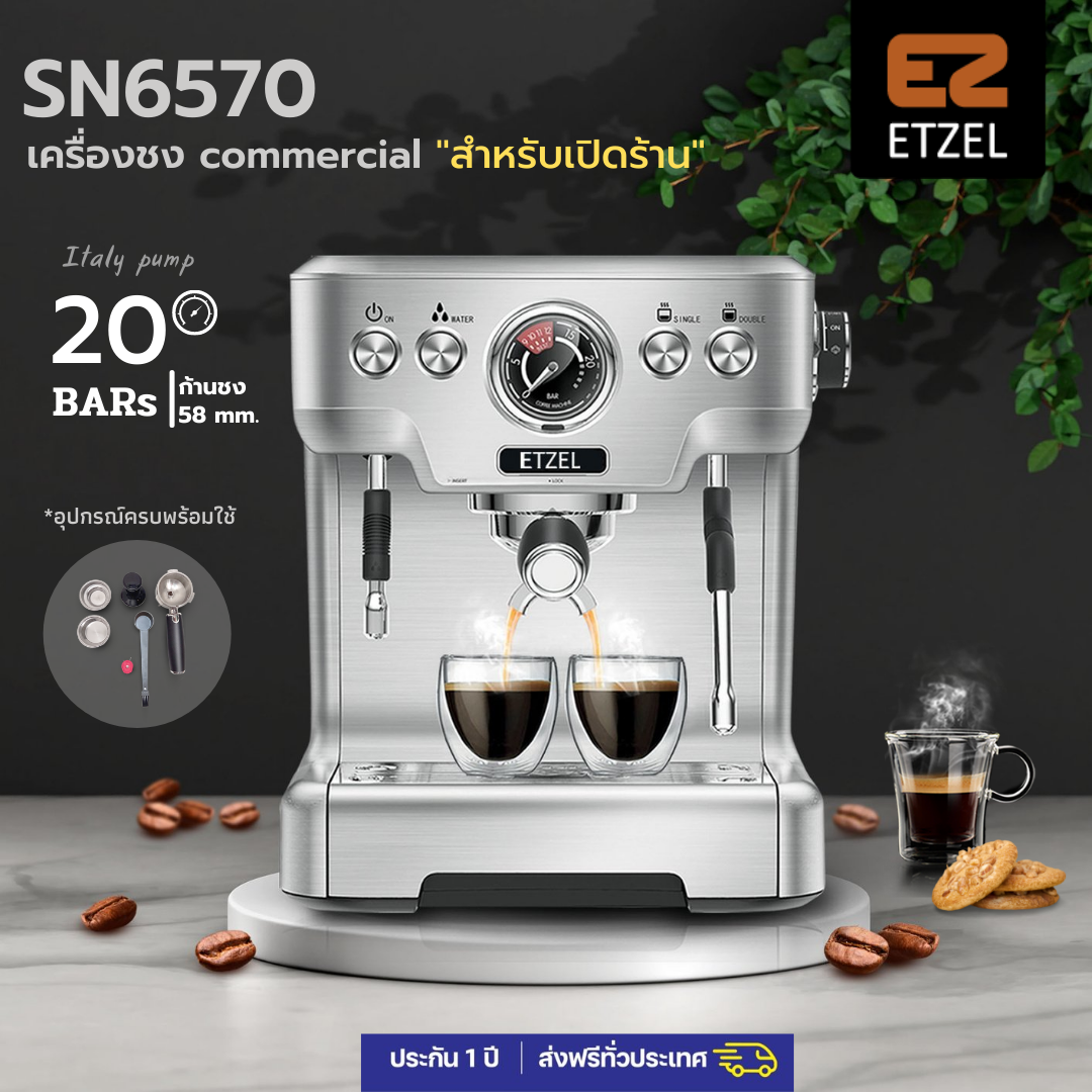 ส่งพรี!! เครื่องชงกาแฟ ETZEL รุ่น SN6570 สำหรับเปิดร้าน | ETZEL Commercial Espresso machine model SN6570